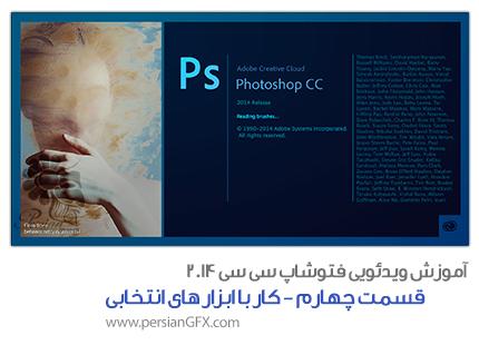 آموزش ویدئویی Photoshop CC 2014  -قسمت چهارم- کار با ابزار های انتخابی در فتوشاپ به زبان فارسی