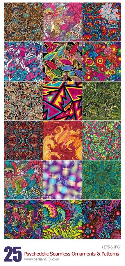 دانلود تصاویر وکتور پترن با طرح های متنوع - Psychedelic Seamless Ornaments And Patterns