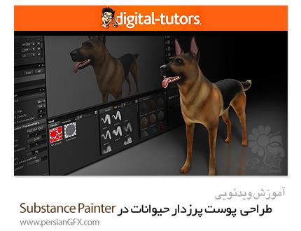 دانلود آموزش طراحی پوست پرزدار حیوان در سابستنس پینتر از دیجیتال تتور - Digital Tutors Creating Animal Fur for Games in Substance Painter