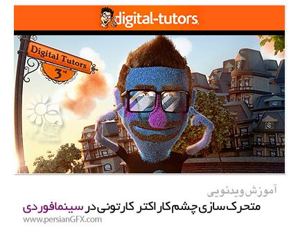 دانلود آموزش متحرک سازی چشم های کاراکترهای کارتونی در سینمافوردی از دیجیتال تتور - Digital Tutors Animating Cartoon Eyes in CINEMA 4D