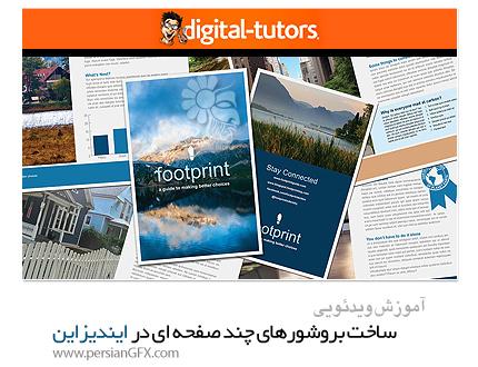 دانلود آموزش ساخت بروشورهای چند صفحه ای در ایندیزاین از دیجیتال تتور - Digital Tutors Creating a Multi-Page Brochure Layout in InDesign