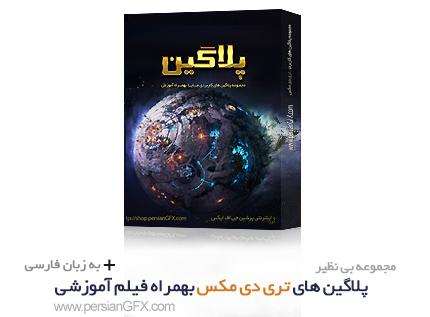 گلچین کاربردی ترین پلاگین های 3Ds Max به همراه فیلم آموزشی نصب و فعال سازی به زبان فارسی