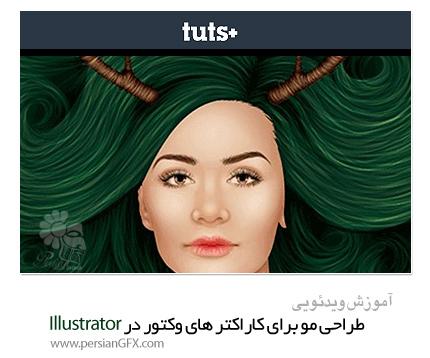 دانلود آموزش طراحی مو برای کاراکتر های وکتور در ایلاستریتر از تات پلاس - TutsPlus Creative Vector Hair