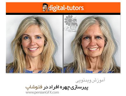 دانلود آموزش پیرسازی چهره افراد در فتوشاپ از دیجیتال تتور - Digital Tutors Age Progression in Photoshop
