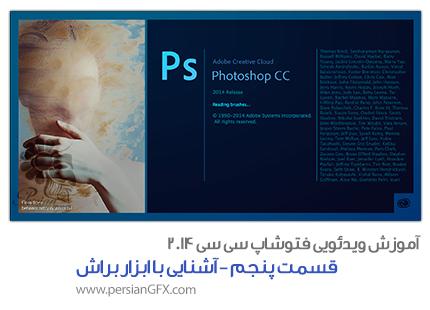 آموزش ویدئویی Photoshop CC 2014  -قسمت پنجم- کار با ابزار براش در فتوشاپ به زبان فارسی