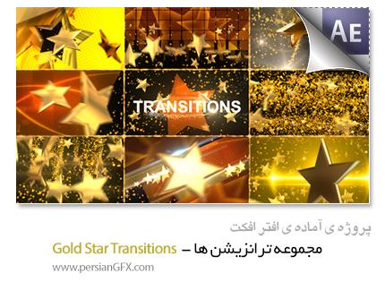 دانلود پروژه آماده افترافکت - مجموعه ترانزیشن ها - Gold Star Transitions Pack Videohive
