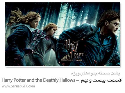پشت صحنه ی ساخت جلوه های ویژه سینمایی و انیمیشن، قسمت بیست و نهم - Harry Potter and the Deathly Hallows Part 1