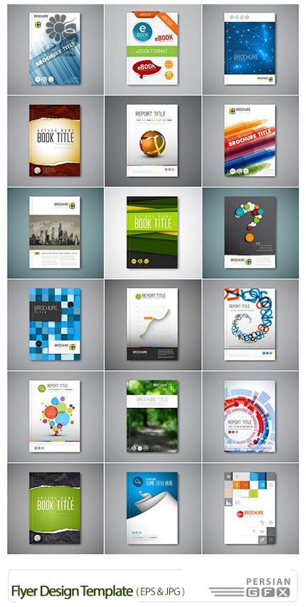 دانلود تصاویر وکتور بروشورهای فانتزی متنوع - Flyer Design Template