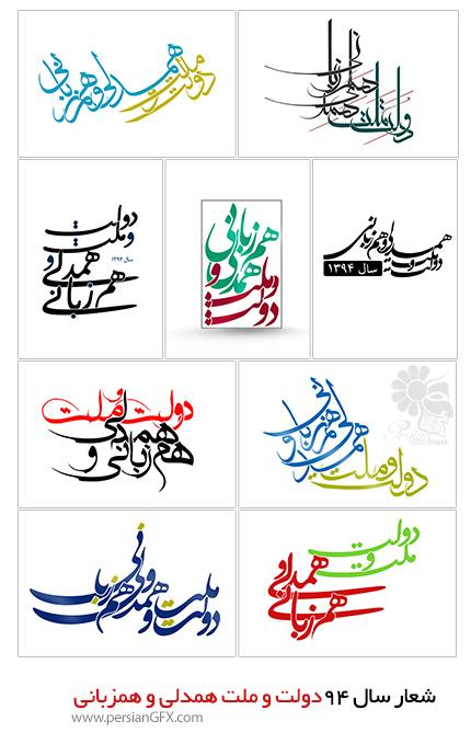 دانلود تصاویر تایپوگرافی شعار سال 1394، دولت و ملت همدلی و همزبانی