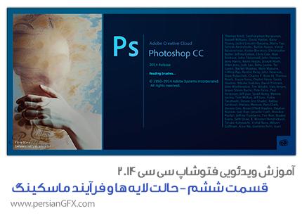 آموزش ویدئویی Photoshop CC 2014  -قسمت ششم- بلندینگ مد و فرآیند ماسکینگ در فتوشاپ به زبان فارسی