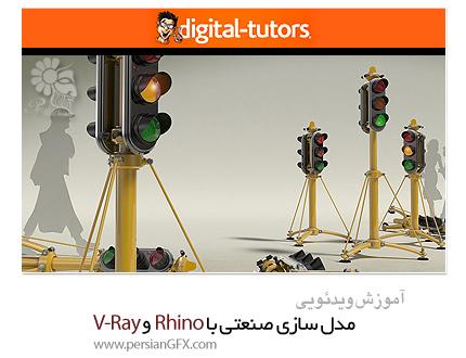 دانلود آموزش مدل سازی صنعتی با راینو و V-Ray از دیجیتال تتور - Digital Tutors Product Design Visualization in Rhino and V-Ray