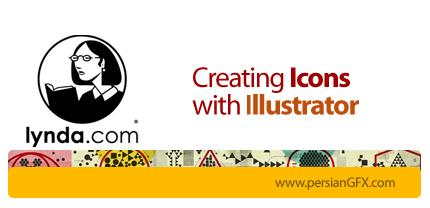 دانلود آموزش طراحی آیکون در ایلاستریتور از لیندا - Lynda Creating Icons with Illustrator