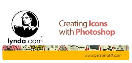دانلود آموزش طراحی آیکون با فتوشاپ از لیندا - Lynda Creating Icons with Photoshop