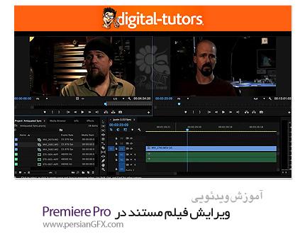 دانلود آموزش ویرایش فیلم مستند در پریمیر پرو از دیجیتال تتور - Digital Tutors Editing for Documentaries in Premiere Pro