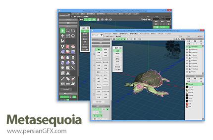 دانلود Metasequoia v4.4.2 - نرم افزار مدل سازی سه بعدی