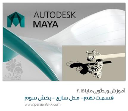 آموزش ویدئویی Maya 2015  -قسمت نهم-  مدل سازی - بخش سوم ( پایان پروژه ی مدل سازی پله مارپیچ) - به زبان فارسی