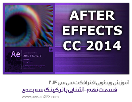 آموزش ویدئویی After Effects CC 2014  -قسمت نهم- آشنایی با فرآیند ترکینگ سه بعدی - به زبان فارسی