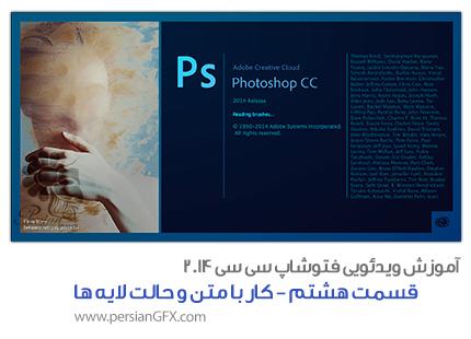 آموزش ویدئویی Photoshop CC 2014  -قسمت هشتم- کار با ابزار متن و بررسی Layer Style -  در فتوشاپ به زبان فارسی