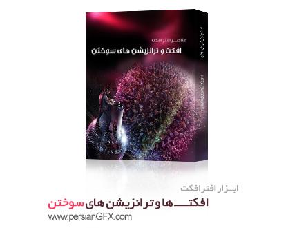 مجموعه عناصر افتر افکت ، افکت و ترانزیشن های سوختن (مناسب برای موزیک ویدئو و ویدئو کلیپ ها) - Motion VFX - mBurns2 به همراه آموزش فارسی