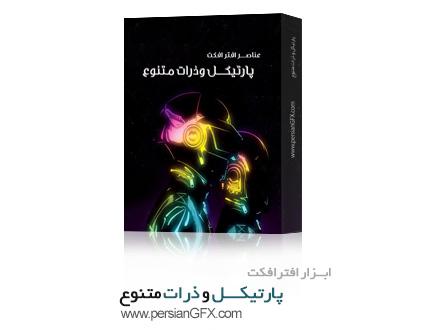 مجموعه عناصر افتر افکت ، پارتیکل و ذرات متنوع - Motion VFX - Particle Element به همراه آموزش فارسی
