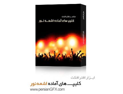 مجموعه عناصر افتر افکت ، سمپل های اشعه نور - Motion VFX - RaysLight به همراه آموزش فارسی، ابزاری که همه به آن نیاز دارید