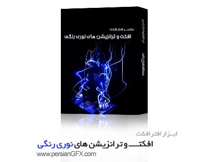 مجموعه عناصر افتر افکت ، افکت و ترانزیشن های نوری رنگی (مناسب برای موزیک ویدئو و ویدئو کلیپ ها) - Motion VFX - Organic Light Effect به همراه آموزش فارسی