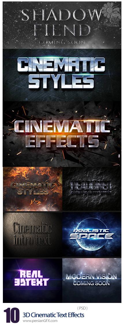 دانلود تصاویر لایه باز استایل با افکت های سینمایی سه بعدی - 3D Cinematic Text Effects