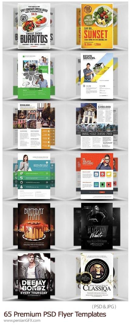 دانلود مجموعه تصاویر لایه باز قالب های آماده فلایر و پوسترهای تبلیغاتی متنوع - 65 Premium PSD Flyer Templates And Huge Bonus