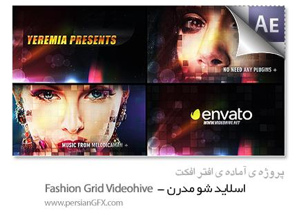 دانلود پروژه آماده افترافکت - اسلاید شو مدرن - Fashion Grid Videohive