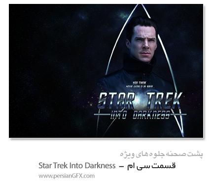 پشت صحنه ی ساخت جلوه های ویژه سینمایی و انیمیشن، قسمت سی ام - StarTrek Into Darkness