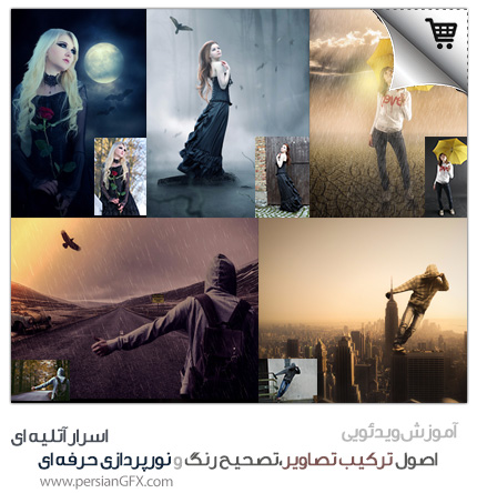 آموزش ویژه ی فتوشاپ - آموزش قدم به قدم ترکیب تصاویر، نورپردازی، تصحیح رنگ و... - مناسب برای آتلیه ها - به زبان فارسی