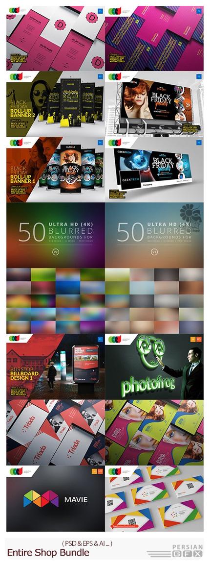 دانلود مجموعه عناصر گرافیکی و تجاری، بنر، کارت ویزیت، آرم و لوگو و ... - Entire Shop Bundle