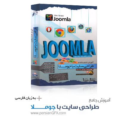 آموزش قدم به قدم طراحی سایت با جوملا به زبان فارسی به همراه قالب های آماده جوملا