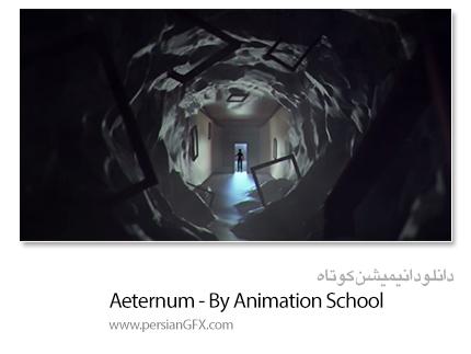 دانلود انیمیشن کوتاه - Aeternum by the Animation School