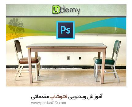 دانلود آموزش فتوشاپ مقدماتی از یودمی - Udemy Photoshop Introduction: Zero to Hero in Photoshop