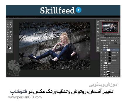 دانلود آموزش تغییر آسمان و روتوش و تنظیم رنگ عکس در فتوشاپ - Skillfeed Photoshop - Dark and Dramatic