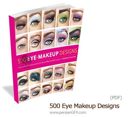 دانلود کتاب آموزش تصویری ۵۰۰ نوع آرایش چشم و ابرو جدید زیبا - 500 Eye Makeup Designs