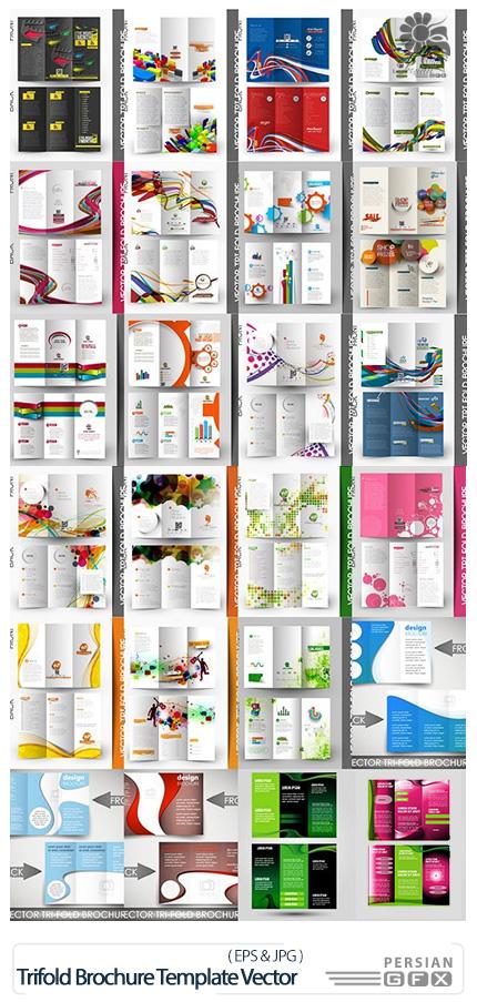 دانلود تصاویر وکتور بروشورهای فانتزی سه لت - Trifold Brochure Template Vector Pack