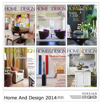 دانلود مجله دکوراسیون داخلی خانه، اتاق خواب، پذیرایی مدرن - Home And Design 2014 Full Year Collection