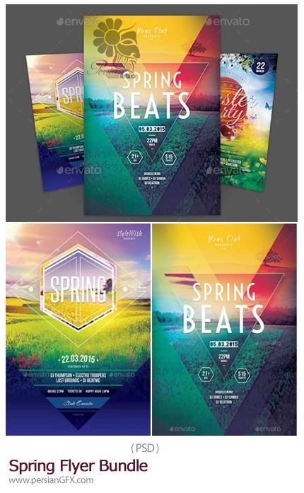 دانلود تصاویر لایه باز فلایر فانتزی با طرح بهارانه - Spring Flyer Bundle