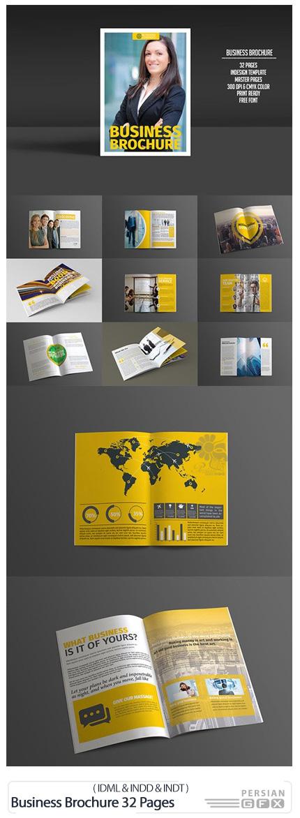 دانلود قالب لایه باز ایندیزاین بروشور تجاری 32 صفحه ای - Business Brochure 32 Pages
