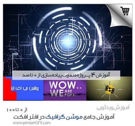 پکیج آموزش جامع موشن گرافیک (0 تا صد)  - به زبان فارسی در نرم افزار افتر افکت