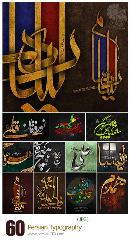 دانلود مجموعه تصاویر با کیفیت تایپوگرافی نام های مذهبی متنوع فارسی