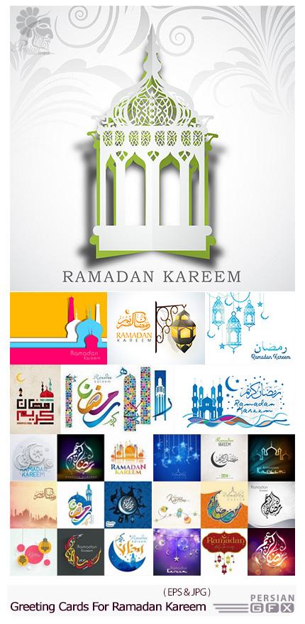 دانلود تصاویر وکتور کارت پستال های ماه مبارک رمضان - Greeting Cards For Ramadan Kareem In Vector From Stock