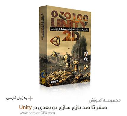 آموزش صفر تا صد بازی سازی دو بعدی در Unity