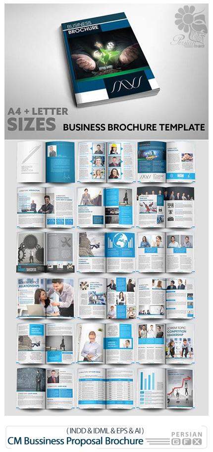 دانلود تصاویر لایه باز قالب ایندیزاین بروشورهای تجاری - CM Bussiness Proposal Brochure Template