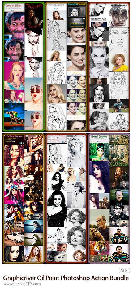 دانلود مجموعه اکشن های فتوشاپ تبدیل تصاویر به نقاشی رنگ روغن از گرافیک ریور - Graphicriver Oil Paint Photoshop Action Bundle