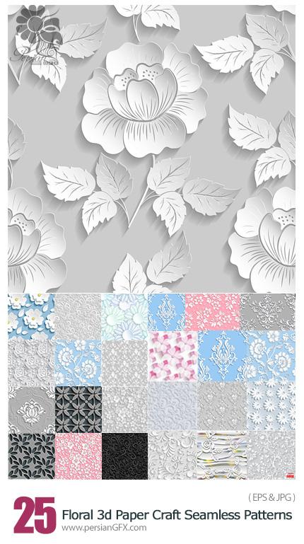 دانلود تصاویر وکتور پترن گل های کاغذی سه بعدی - Floral 3d Paper Craft Seamless Patterns