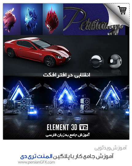 پکیج آموزش جامع المنت تری دی Element 3D V2 (صفر تا صد )  - به زبان فارسی در نرم افزار افتر افکت به همراه فایل ها و پروژه ی مرد نیاز جهت تمرین