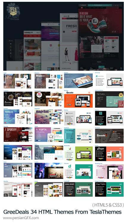 دانلود مجموعه 34 قالب سایت TeslaThemes در موضوعات مختلف - GreeDeals 34 HTML Themes From TeslaThemes
